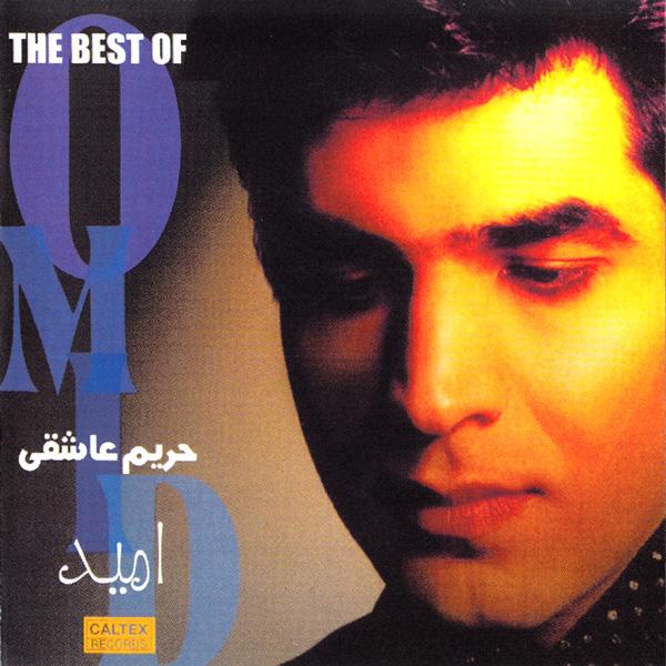 Omid - Harime Asheghi