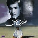Omid – Hazrate Eshgh