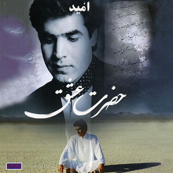 Omid - Hazrate Eshgh