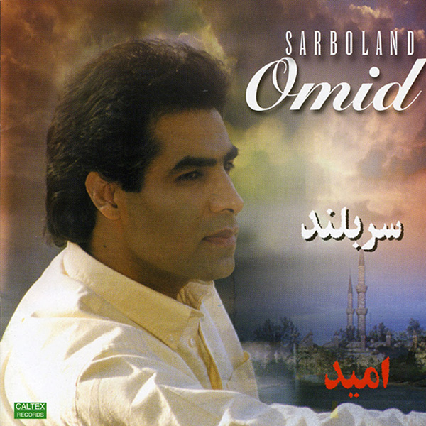 Omid - Sarboland