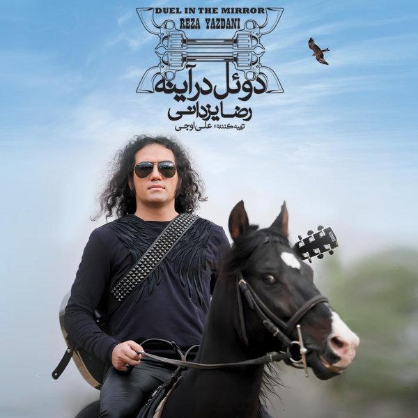 Reza Yazdani - Doel Dar Ayeneh