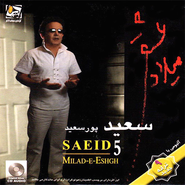 Saeid Poursaeid - Milade Eshgh
