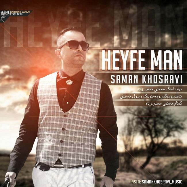 Saman Khosravi - Heyfe Man