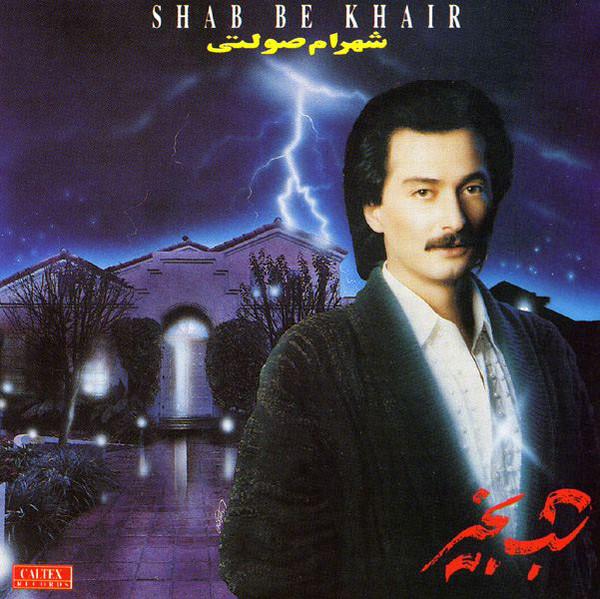 Shahram Solati - Shab Be Kheyr
