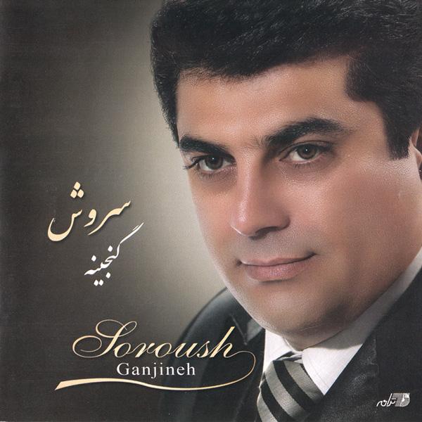 Soroush - Ganjineh