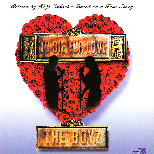 The Boyz - To Die For Love