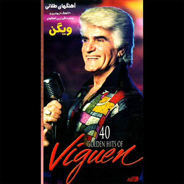 Viguen - 40 Golden Hits Of Viguen ( Part 4 )