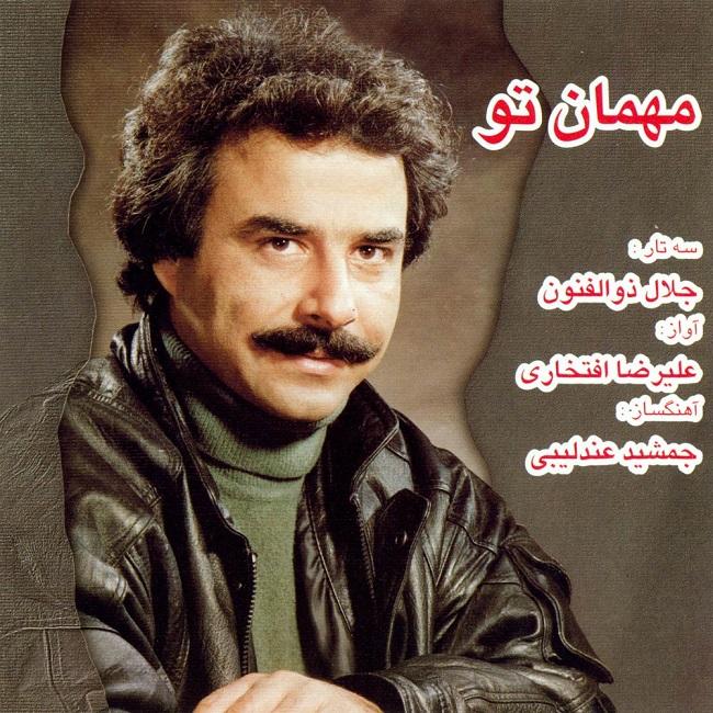 Alireza Eftekhari - Mehmane To