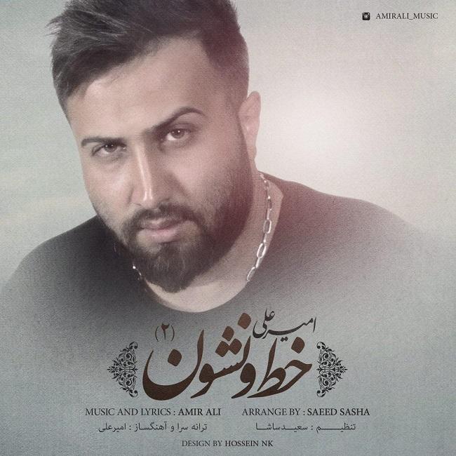 Amir Ali - Khato Neshoon 2