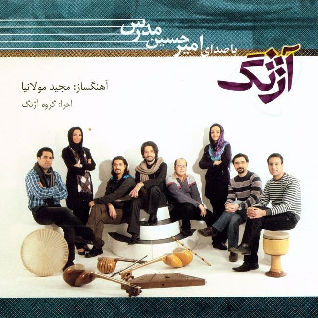 Amir Hossein Modarres - Azhang