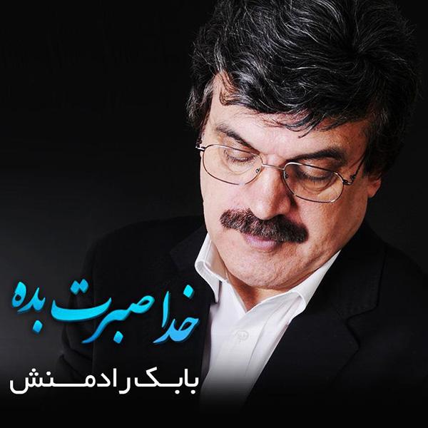 Babak Radmanesh - Khoda Sabret Bedeh