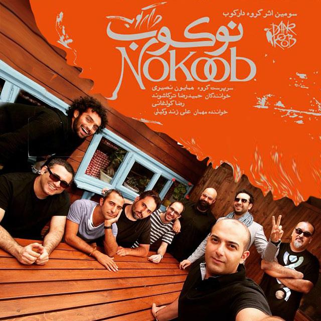 Daarkoob Band – Toroshroo