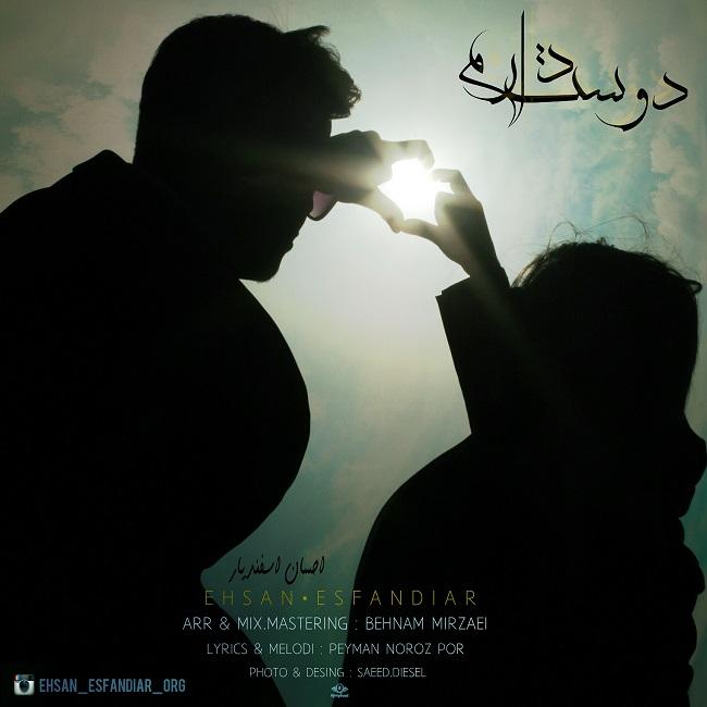 Ehsan Esfandiar - Dooset Daram
