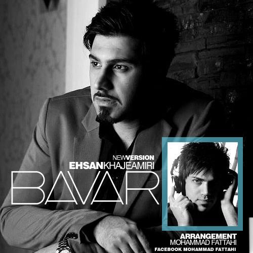 Ehsan Khajehamiri - Bavar ( New Version )