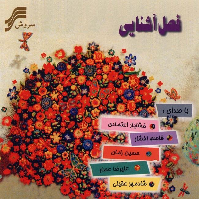 Khashayar Etemadi - Mano To Derakhto Baraan