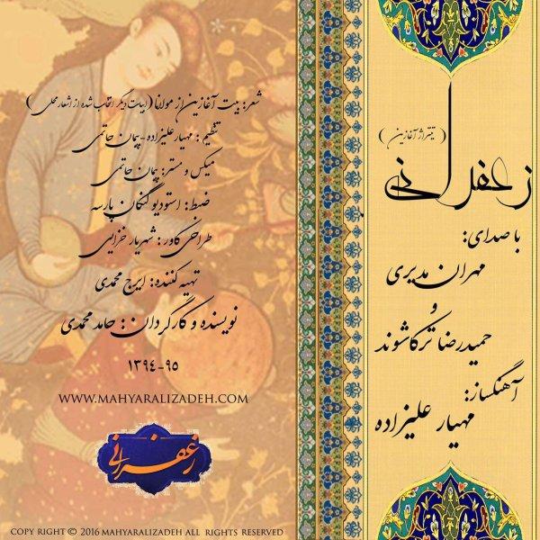 Mehran Modiri & Hamidreza Torkashvand – Zaferani ( Titrazhe Aghazin )