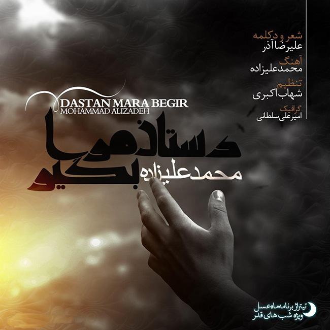 Mohammad Alizadeh - Dastaane Maraa Begir ( Mahe Asal )
