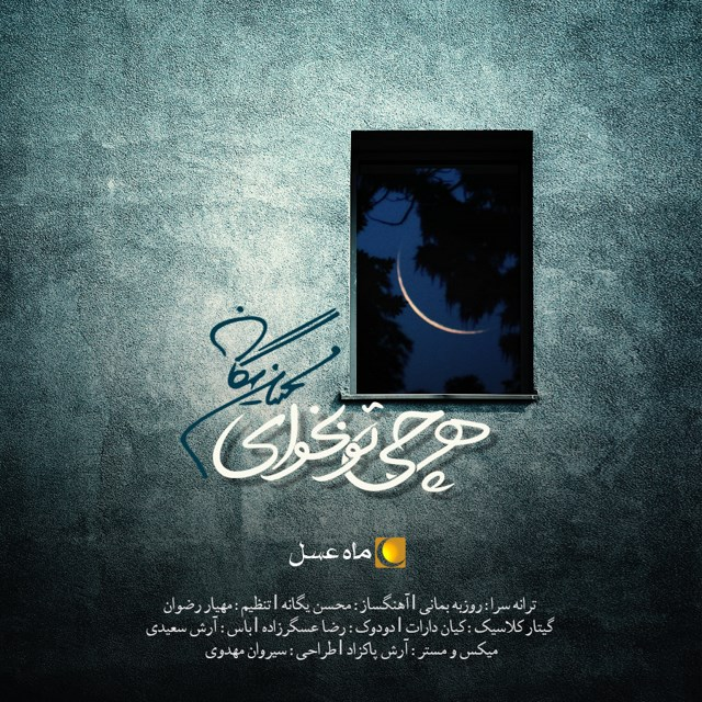 Mohsen Yeganeh - Har Chi To Bekhay