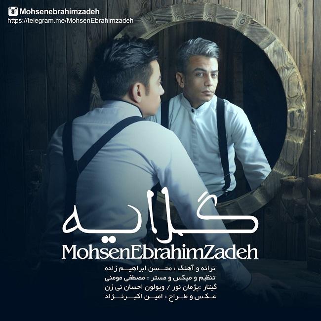 Mohsen Ebrahimzadeh - Gelaye