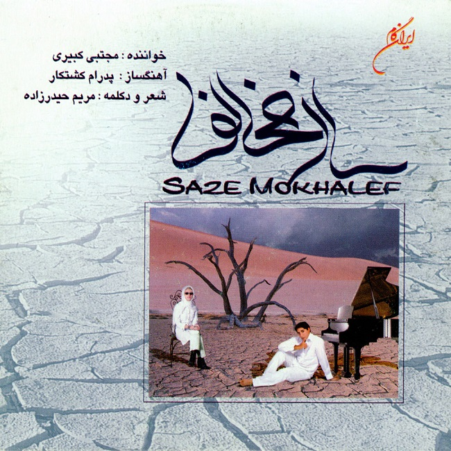 Mojtaba Kabiri – Eltemase Makhmali