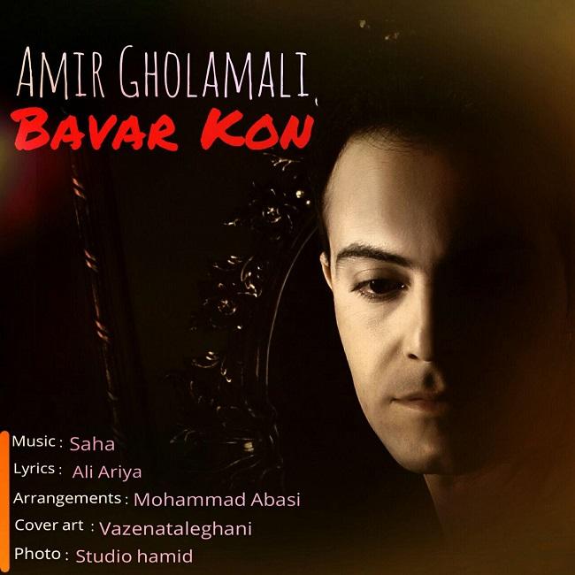 Amir Gholamali - Bavar Kon