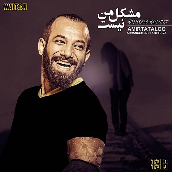 Amir Tataloo – Moshkele Man Nist