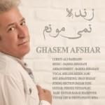 Ghasem Afshar - Zendeh Nemimoonam