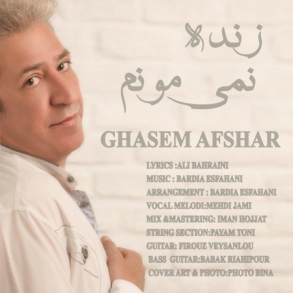 Ghasem Afshar – Zendeh Nemimoonam