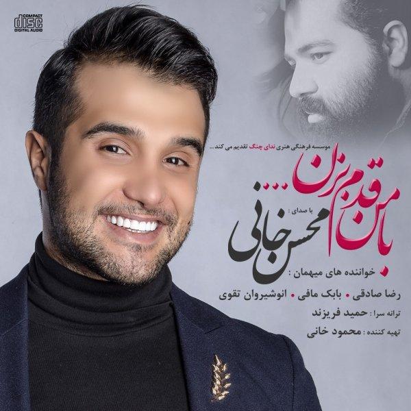 Mohsen Khani Ft Reza Sadeghi – To Chi