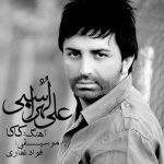 Ali Lohrasbi - Kaka