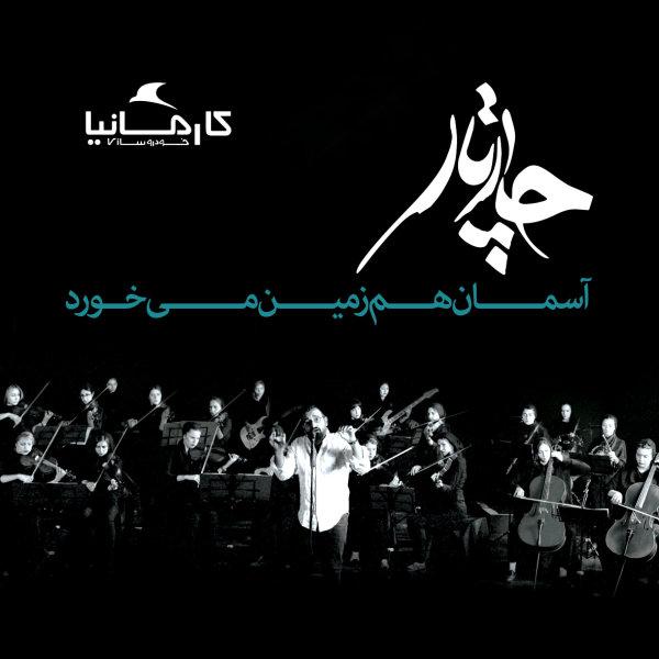 Chaartaar - Asemaan Ham Zamin Mikhorad ( Acoustic )