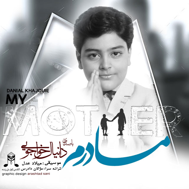 Danial Khajouie - Madaram