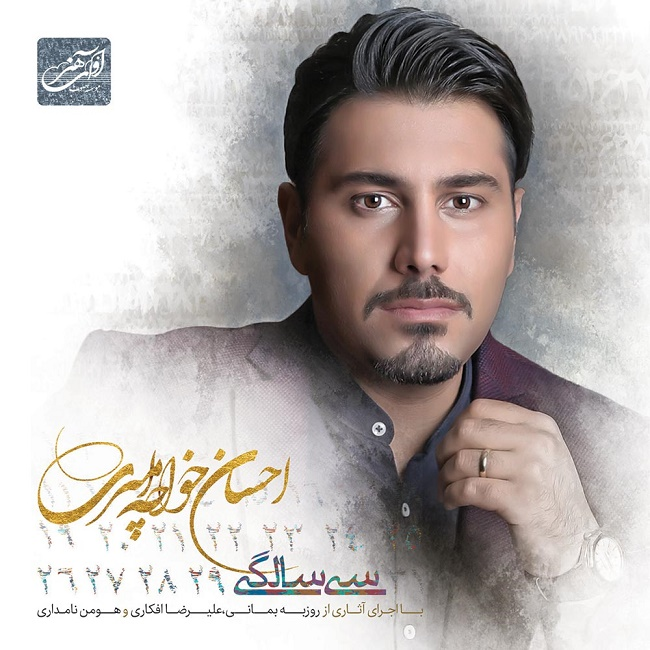 Ehsan Khajehamiri – Bi Tafavot