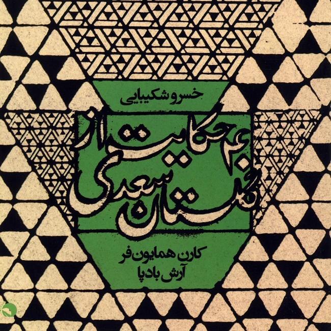 Khosro Shakibaei - 40 Hekayat Az Golestane Saadi