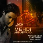 Mehdi Ahmadvand - Kheili Doost Daram Ye Rooz ( New Version )