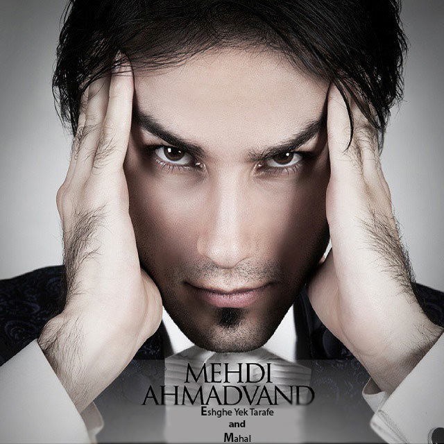 Mehdi Ahmadvand - Mahal