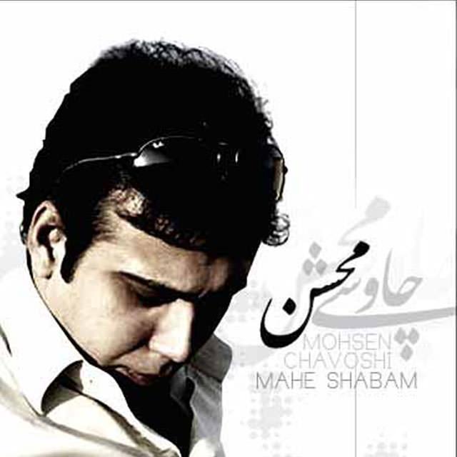 Mohsen Chavoshi – Mahe Shabam