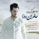 Mostafa Garnavi - Halam In Rooza