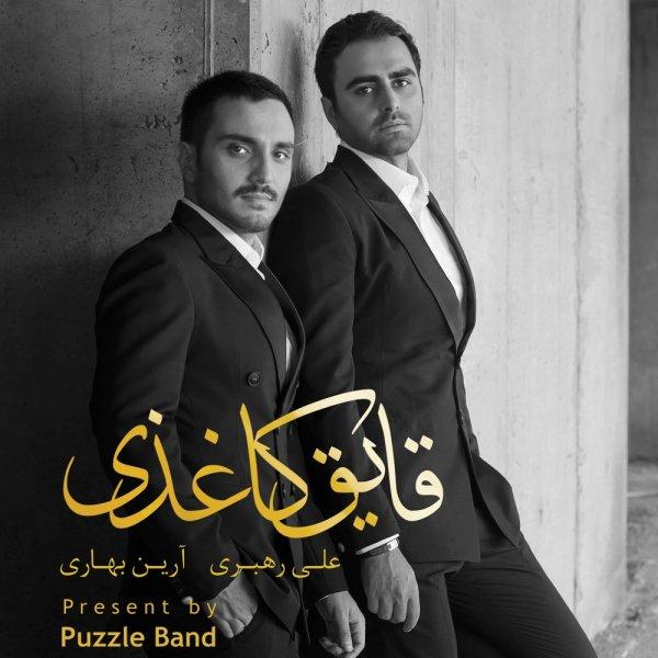 Puzzle Band - Ghayegh Kaghazi