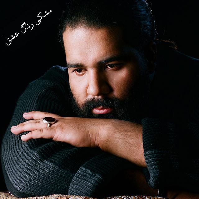 Reza Sadeghi – Meshki Range Eshghe