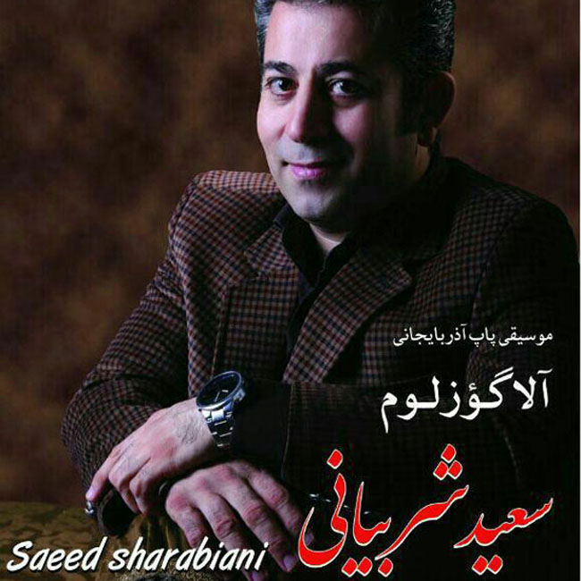Saeed Sharabiani - Toy Gounidour