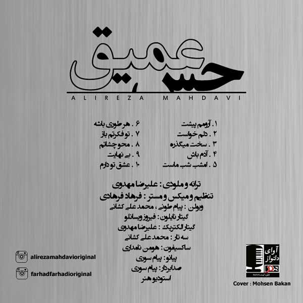 Alireza Mahdavi - Aroomam Pishet