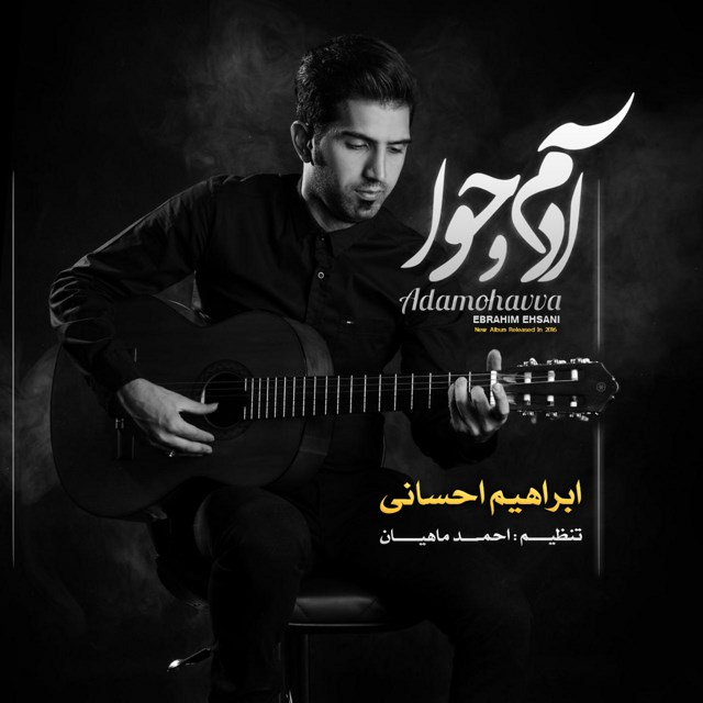 Ebrahim Ehsani – Adamo Havva