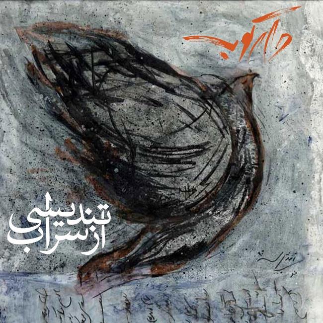 Daarkoob Band – Tandisi Az Saraab