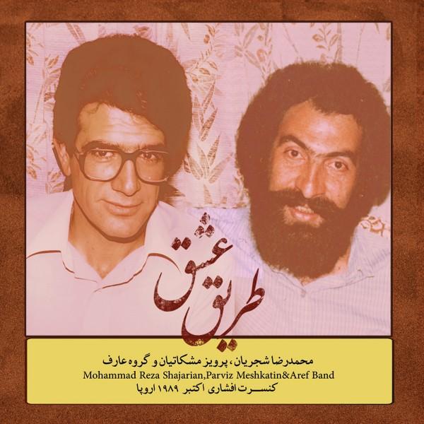 Mohammadreza Shajarian – Tasnife Dele Majnoon