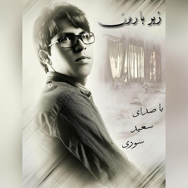 Saeed Soori - Zire Baroon