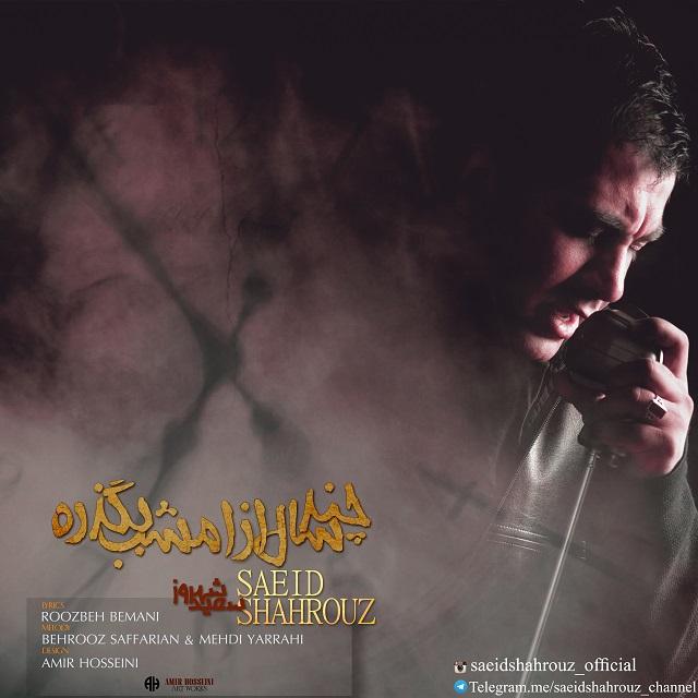 Saeid Shahrouz - Chand Sal Az Emshab Begzare