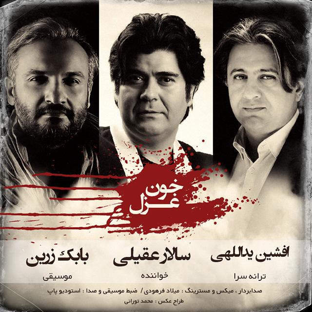 Salar Aghili - Khoone Ghazal