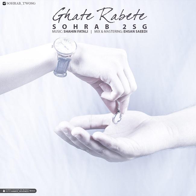 Sohrab 2SG – Ghate Rabete