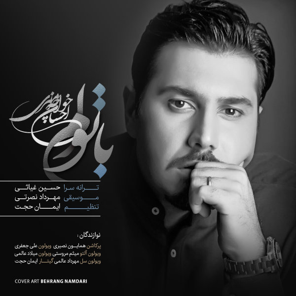 Ehsan Khajehamiri – Ba Toam